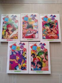 福星小子(全五册)