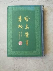 珍本医书集成 通治类甲 第五册
