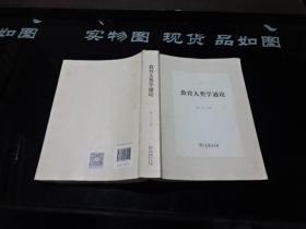 教育人类学通论   货号14-7  正版现货 品如图 内有少量勾画和写字