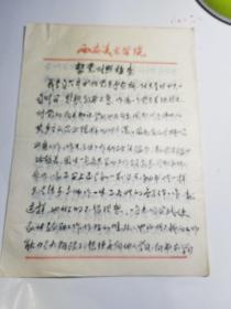 西安美术学院版画系教授陈延手稿一组