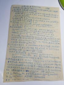 哈尔滨工业大学数学学院老教授王泽汉早起学习手札