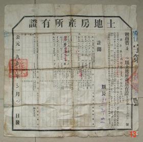 土地房产所有证 安化县 土地改革后核发 1953年 刘祖佑