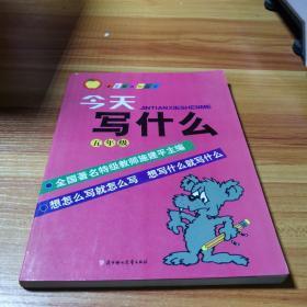 金苹果系列丛书:今天写什么(6年级)
