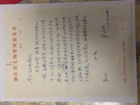 浙江省文物考古研究所研究员 牟永抗  良渚遗址的发现者之一 信札一页