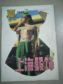 上海服饰1992.2夏
