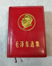 毛泽东选集一卷本 烫金浮雕头像(1970年赠给参加云南省抗震救灾的同志们)