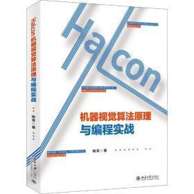 Halcon机器视觉算法原理与编程实战