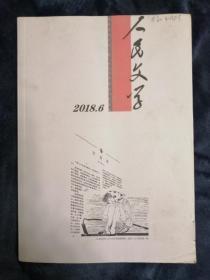 《人民文学》  2018年第6期(总第706期)