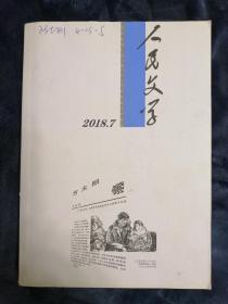 《人民文学》  2018年第7期(总第707期)