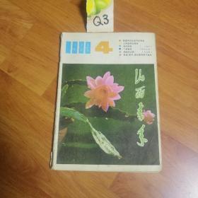山西青年  1983/4