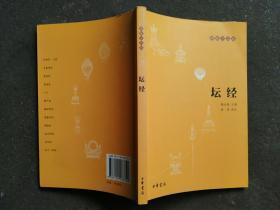 佛教十三经:坛经