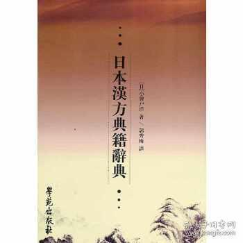 日本汉方典籍辞典