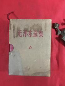 毛泽东选集(一卷本)牛皮