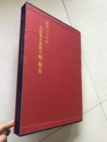 影响二十世纪中国美术发展之雕塑篇