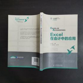 Excel在会计中的应用/21世纪高等学校经济管理类规划教材·高校系列