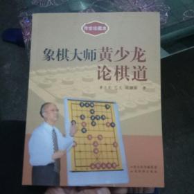 象棋大师黄少龙论棋道