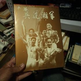 悉尼奥运纪念金册;奥运湘军【八名奥运冠军联合签名、永久保真】