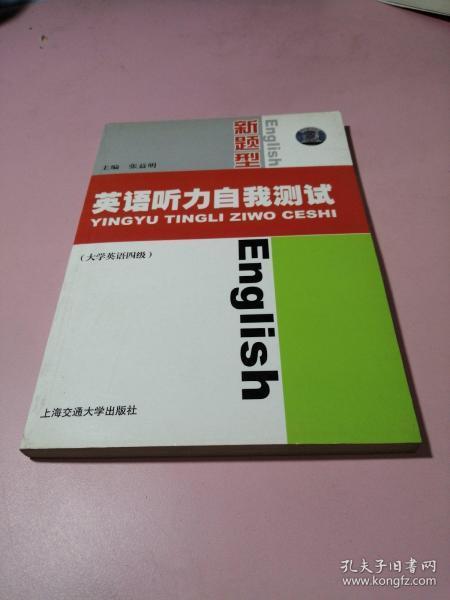英语听力自我测试(大学英语四级)