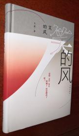 """笑的风  王蒙著(""""人民艺术家""""国家荣誉称号、第九届茅盾文学奖获得者王蒙先生钤印本)"""