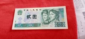 五张90年2元