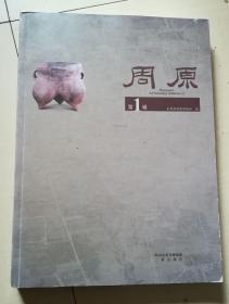 周原 第1辑