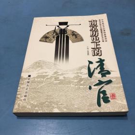 南京历史上的清官