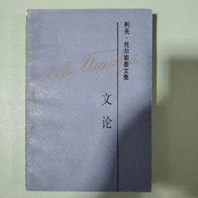 列夫·托尔斯泰文集.第十四卷.文论(一版一印、译者签赠)