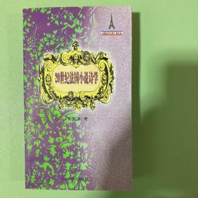 20世纪法国小说诗学(作者签赠著名翻译家蒋承俊老师、一版一印、保正保真)