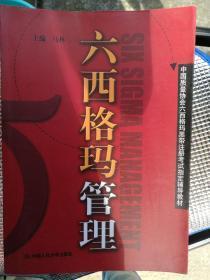 中国质量协会六西格玛黑带注册考试指定辅导教材:六西格玛管理