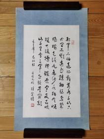 保真 潘学固  书法精品一幅。尺寸:50x31厘米。
