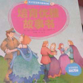 天才宝宝童话童谣合集:培育优雅故事书。