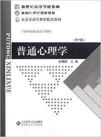 普通心理学(第4版) 9787303002252 彭蚺龄 北京师范大学出版社