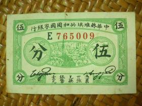 中华苏维埃共和国国家银行 伍分