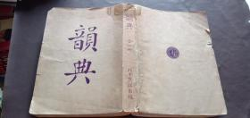 韵典(全一册中华民国二十三年二月出版)北平民社出版