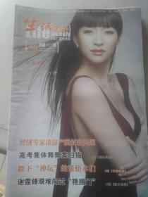 开封广播电视报,生活周刊,2010年6月17日(第24期)(总第1015期)