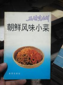 朝鲜风味小菜
