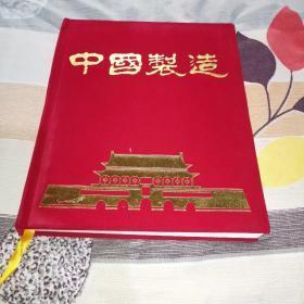 中国制造-中国当代轻工业制品图鉴