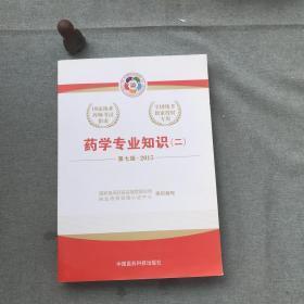 2015新版国家执业药师考试用书 应试指南 药学专业知识(二)