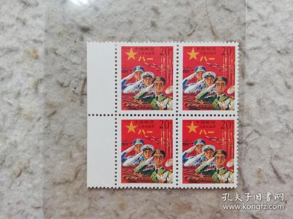 军邮新票:军4红军邮方连带左边纸