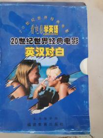 看电影学英语,20世纪世界经典电影英汉对白,全20册