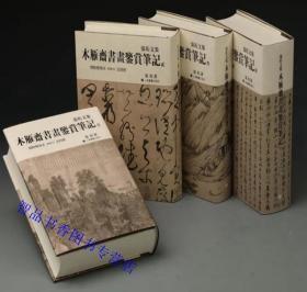 木雁斋书画鉴赏笔记标点整理本全4册 张珩著上海书画出版社正版历代书画著录收藏鉴赏书籍 共著录了两晋隋唐以来直至近现代的书画作品2192件,其中绘画1380件,书法812件,基本囊括了中国古代代表性的书画作品。每件作品详载其名称、质地、尺寸、内容、题跋、印鉴、收藏单位、历代著录等
