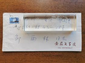 不妄不欺斋一千一百七十: 公刘实寄信封(邹雨林上款诗人系列之六十)