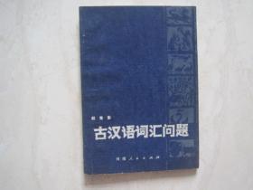 古汉语词汇问题(83741)