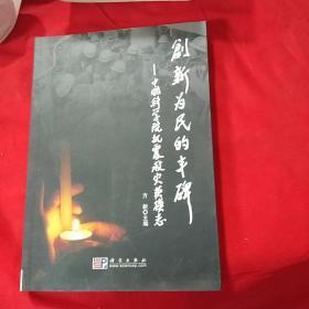 创新为民的丰碑——中国科学院抗震救灾英模志