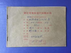 浙江省电影发行放映公司。35毫米影片拷贝技术鉴定书 钢琴伴唱红灯记等