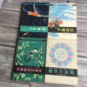 初版 少年儿童出版社 《飞向星星 》《叶绿花红》《开发富饶的海洋》《数学万花筒》四本合售 一版一印