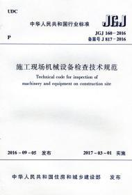 JGJ 160-2016 施工现场机械设备检查技术规范
