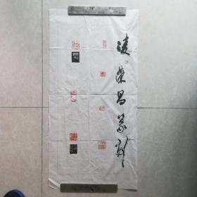 苏州书画家凌荣昌篆刻作品印拓(原件)69cmx34cm