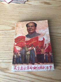 毛主席的革命路线胜利万岁。