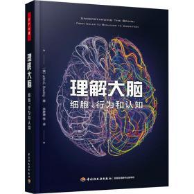 理解大脑 细胞、行为和认知 心理学 (美)约翰·e.道林(john e.dowling)